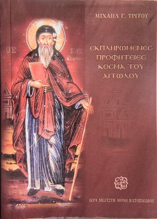Εκπληρωμένες Προφητείες Κοσμά του Αιτωλού