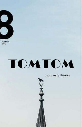 Τομτομ