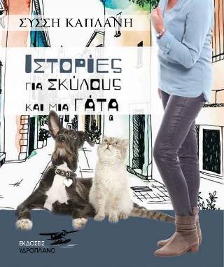 Ιστορίες για σκύλους και μια γάτα