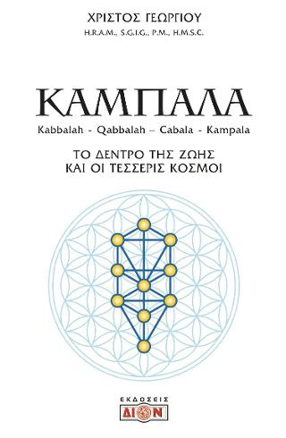 Καμπάλα