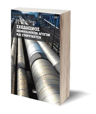 Σχεδιασμός βιομηχανικών αγωγών και στηριγμάτων