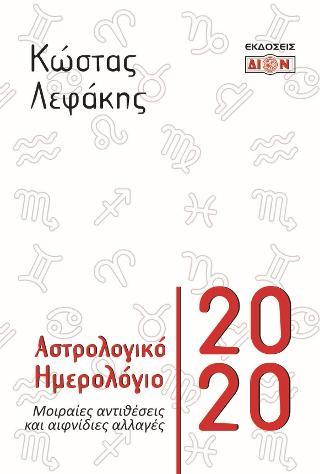 Αστρολογικό ημερολόγιο 2020