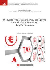 Οι Γενικές Ρήτρες κατά της Φοροαποφυγής στο Διεθνές και Ευρωπαϊκό Φορολογικό Δίκαιο