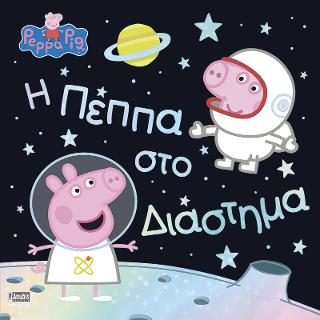 Peppa Pig, η Πέππα στο Διάστημα