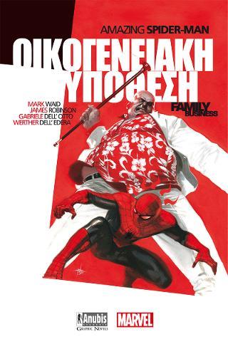 Amazing Spider-Man: Οικογενειακή Υπόθεση