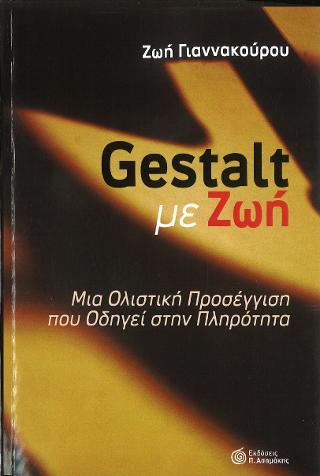 Gestalt με Ζωή