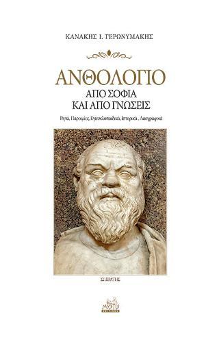 Ανθολόγιο από σοφία και απο γνώσεις