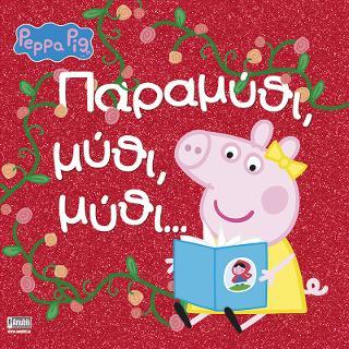 Peppa Pig: Παραμύθι, μύθι, μύθι…