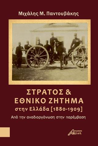 Στρατός και εθνικό ζήτημα στην Ελλάδα (1880-1909)
