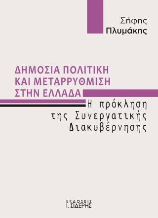 Δημόσια Πολιτική και Μεταρρύθμιση στην Ελλάδα