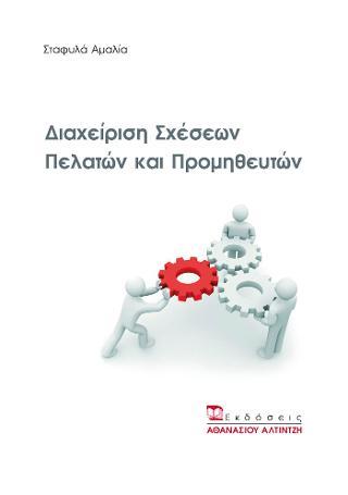Διαχείριση σχέσεων πελατών και προμηθευτών