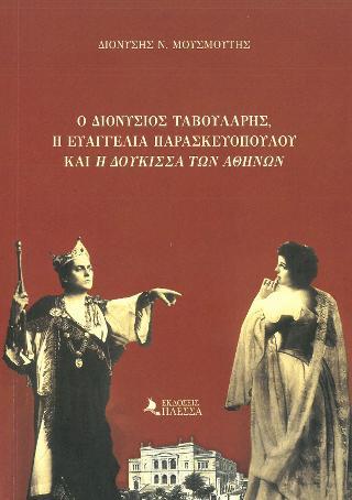 Ο Διονύσιος Ταβουλάρης, η Ευαγγελία Παρασκευοπούλου και η «Δούκισσα των Αθηνών»