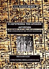 Η λογοτεχνία των αρχαίων Αιγυπτίων