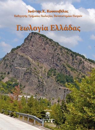Γεωλογία Ελλάδας