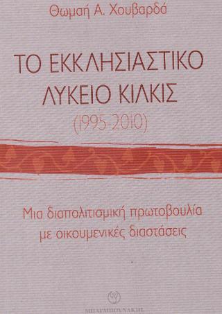 Το Εκκλησιαστικό Λύκειο Κιλκίς (1995-2010)