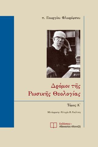 Δρόμοι της Ρωσικής Θεολογίας, Τόμος Α'