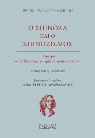 Ο Σπινόζα και ο σπινοζισμός