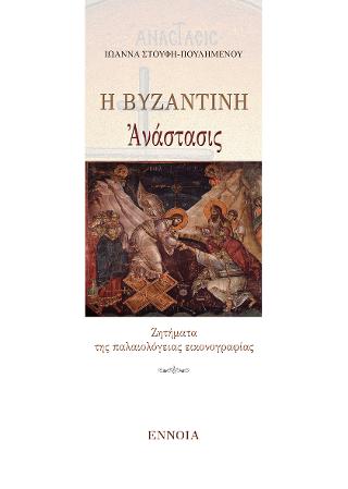 Η βυζαντινή Ἀνάστασις