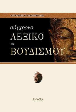 Σύγχρονο Λεξικό του Βουδισμού