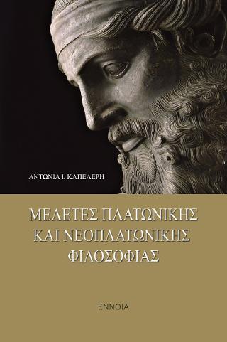 Μελέτες Πλατωνικής και Νεοπλατωνικής φιλοσοφίας