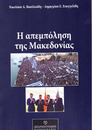 Η απεμπόληση της Μακεδονίας