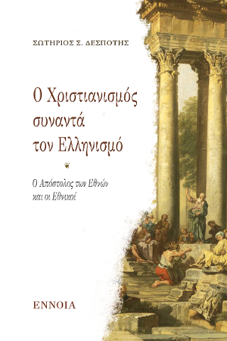 Ο Απόστολος Παύλος κηρύττει στην Αθήνα