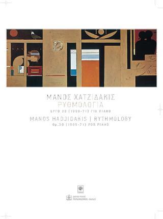Ρυθμολογία έργο 30 (1969 - 1971)