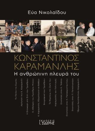Κωνσταντίνος Καραμανλής