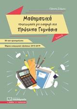 Μαθηματικά - Προετοιμασία για εισαγωγή στα πρότυπα γυμνάσια