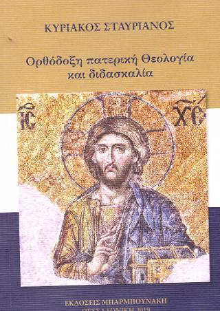 Ορθόδοξη Πατερική θεολογία και διδασκαλία