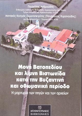 Μονή Βατοπεδίου και λίμνη Βιστωνίδα κατά την βυζαντινή και οθωμανική περίοδο