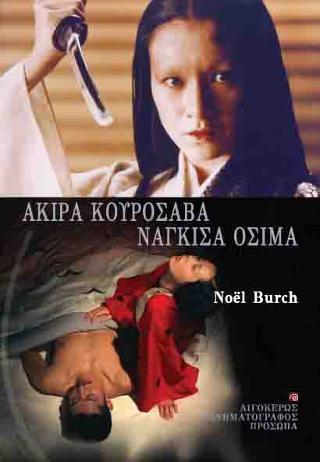 Ακίρα Κουροσάβα - Ναγκίσα Οσίμα