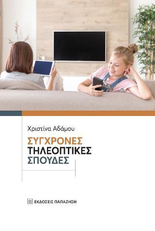 Σύγχρονες τηλεοπτικές σπουδές