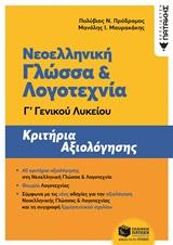 Νεοελληνική γλώσσα και λογοτεχνία Γ΄γενικού λυκείου