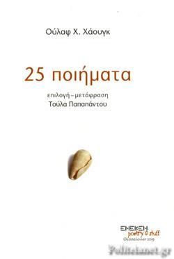 25 ποιήματα