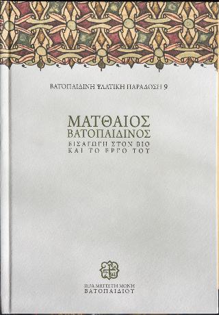 Ματθαίος Βατοπαιδινός