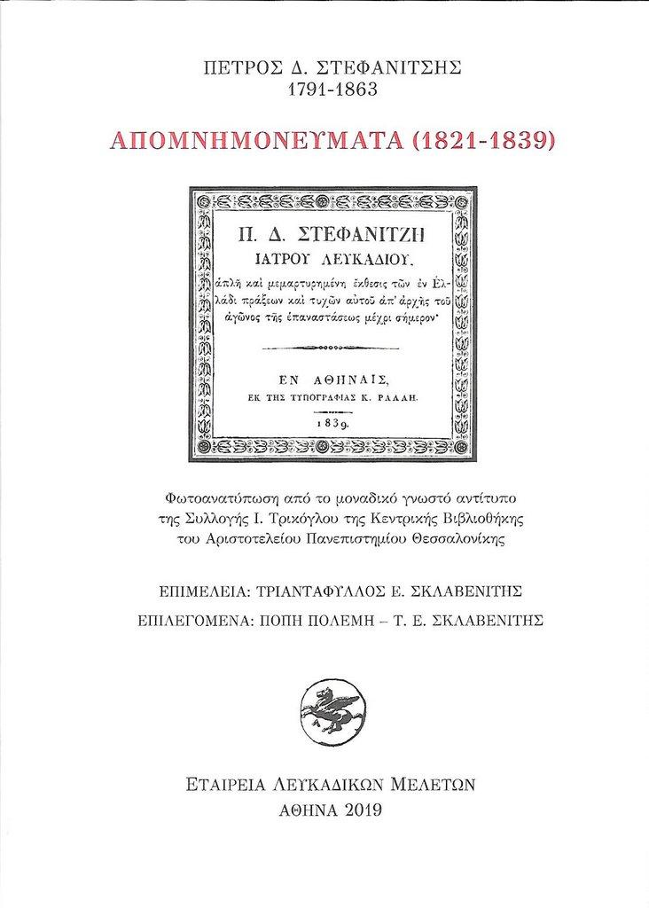 Απομνημονεύματα (1821-1839)