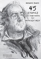 45 ιστορίες απ' την άκρη του μυαλού μου