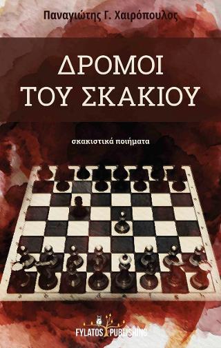 Δρόμοι του σκακιού