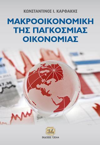 Μακροοικονομική της Παγκόσμιας Οικονομίας