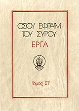 Οσίου Εφραίμ του Σύρου έργα