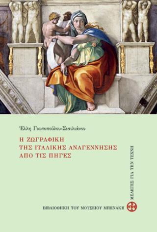 Η ζωγραφική της ιταλικής αναγέννησης από τις πηγές
