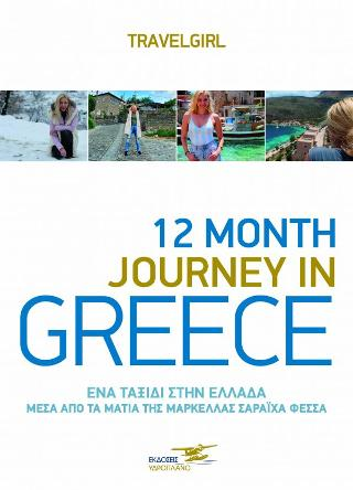 12 Month Journey in Greece