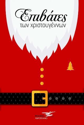 Επιβάτες Χριστουγέννων