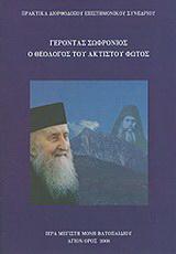 Γέροντας Σωφρόνιος, ο θεολόγος του ακτίστου φωτός