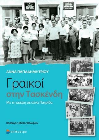 Γραικοί στην Τασκένδη