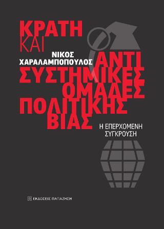 Κράτη και αντισυστημικές ομάδες πολιτικής βίας