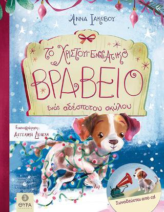 Το Χριστουγεννιάτικο Βραβείο ενός Αδέσποτου Σκύλου
