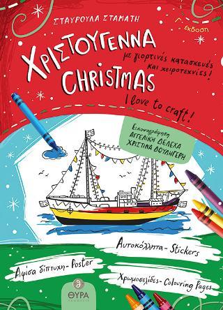Χριστούγεννα - Με γιορτινές κατασκευές και χειροτεχνίες