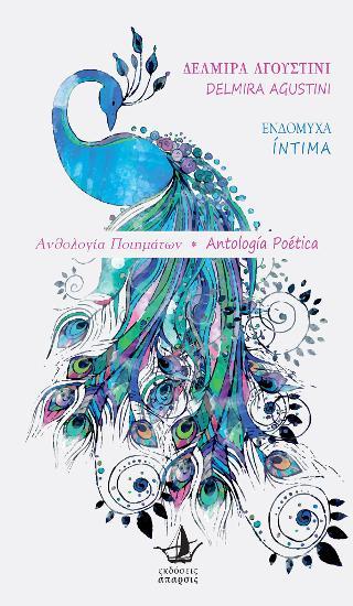 Ενδόμυχα: Ανθολογία ποιημάτων